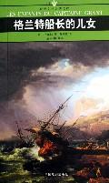 格兰特船长的儿女(全译插图本)/名家名译世界文学名著文库