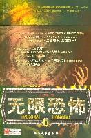 无限恐怖(1)