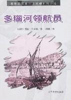 凡尔纳科幻小说-多瑙河领航员