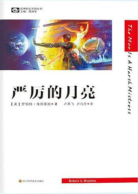 严厉的月亮/世界科幻大师丛书