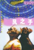 风之子(超人卷)/科幻迷系列
