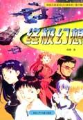 终极幻想/校园三剑客科幻小说系列(第二辑)