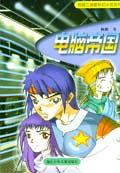 电脑帝国/校园三剑客科幻小说系列