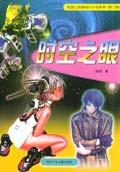 时空之眼/校园三剑客科幻小说系列(第二辑)
