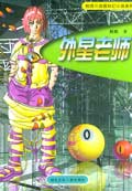 外星老师/校园三剑客科幻小说系列
