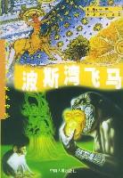 波斯湾飞马(生物卷)/科幻迷系列
