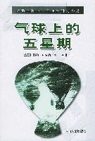 氣球上的五星期(原版插圖本)/凡爾納科幻小說