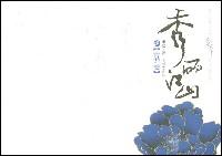 秀麗江山1