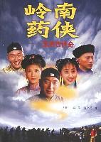 嶺南藥俠(王老吉傳奇)