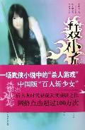 聶小無(共2冊)
