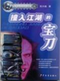 撞入江湖的寶刀/人體世界科幻曆奇小說