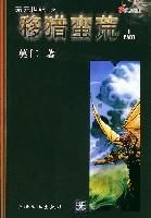 無元世紀之移獵蠻荒(1-5共5冊)