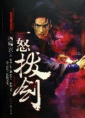 一怒拔劍(溫瑞安經典武俠十年修訂版)/說英雄誰是英雄系列