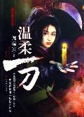 溫柔一刀(溫瑞安經典武俠十年修訂版)/說英雄誰是英雄系列