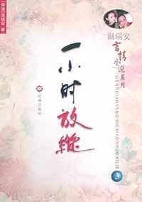 溫瑞安言情小說系列(1-3)