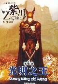 紫川(第4集光明之王)/玄幻小說經典系列