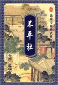 不平社(上、下)
