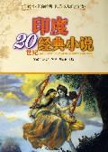 印度20世纪经典小说