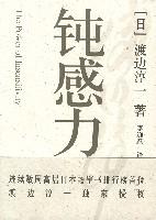 鈍感力(渡邊純一作品!)