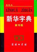 新华字典(第10版,双色本)