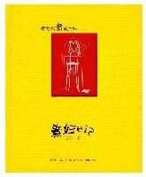 煮妇日记(写食专栏作家殳俏最新作品!)