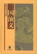 三國演義(羅貫中 劉世德 鄭銘 點校)封面圖片