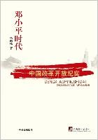 邓小平时代-中国改革开放纪实