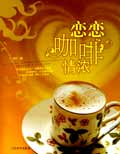 恋恋咖啡情浓