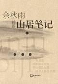 山居筆記(餘秋雨著,新版)