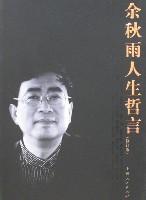 餘秋雨人生哲言(修訂版)