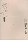 湖上闲思录(新版,钱穆著)