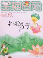 笑猫日记-幸福的鸭子