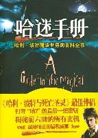 哈迷手册哈利·波特魔法世界的百科全书