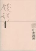 庄老通辨(国学大师钱穆著)(新版)