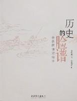 曆史的臉譜-餘秋雨語錄繪本
