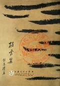 猛虎集(1931年版本)/现代文学名著原版珍藏