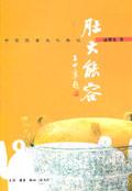 肚大能容:中国饮食文化散记(逯耀东作品)