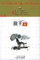 狼王梦/百年百部中国儿童文学经典书系