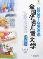 2000-2006年全國優秀兒童文學精選集(美繪版)-童話卷[壹]