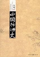 中国神话史/袁珂著