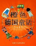 橙色德国童话(秋季童话)/世界儿童共享的经典丛书