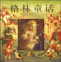 豪门童书.格林童话