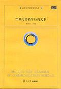 20世纪传播学经典文本/新世纪传播学研究丛书