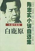 陈忠实小说自选集·长篇小说卷·白鹿原