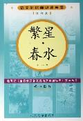 繁星春水(初中部分修订版)/语文新课标必读丛书