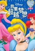 我要超越梦想/让女孩子一生幸福的公主故事