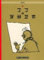 丁丁和字母藝術(丁丁的最後一次曆險)