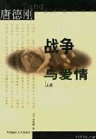 戰争與愛情(上下)/唐德剛作品珍藏本系列