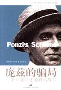 龐茲的騙局-一個金融奇才的真實故事