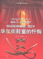 華爾街鞋童的忏悔